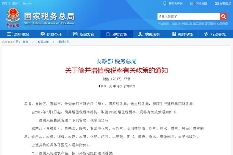 中国、増値税、減税